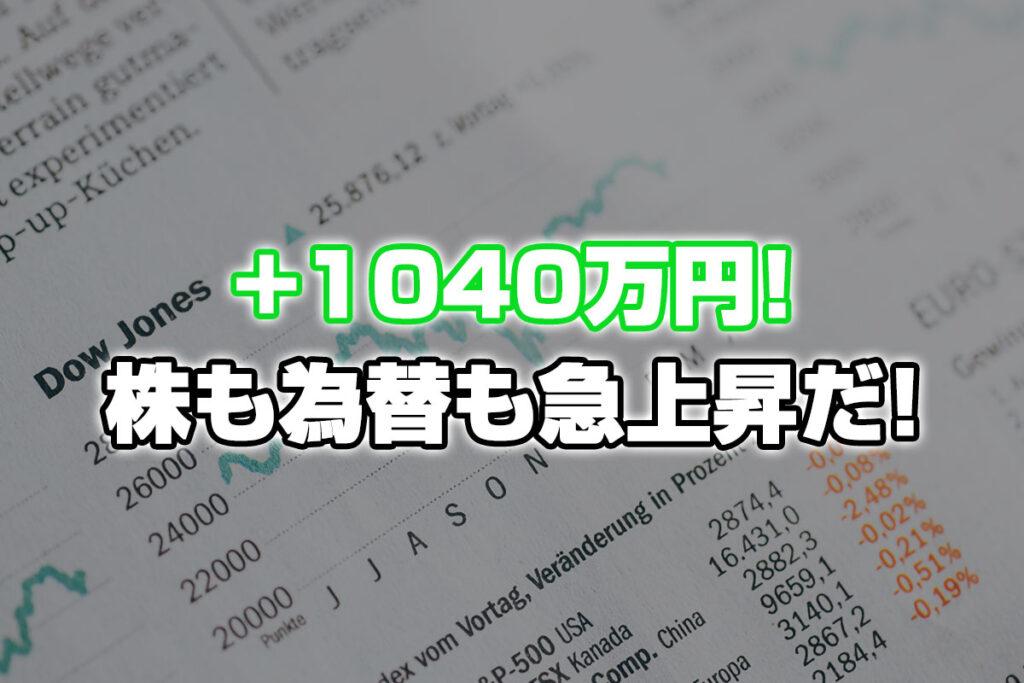 【投資報告】+1040万円!株も為替も急上昇だ!!