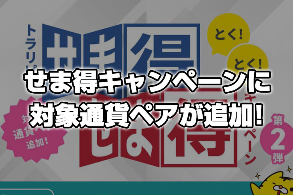 【第2弾】トラリピのせま得キャンペーンが期間延長+通貨ペアが追加!