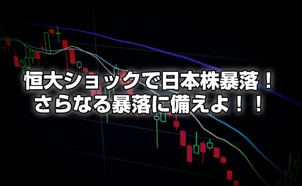 恒大ショックで日本株が続落中!リーマンショック級の暴落に備えよ!!