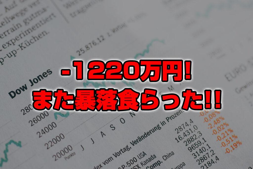 【投資報告】-1220万円!またしても株の暴落を食らった!!!