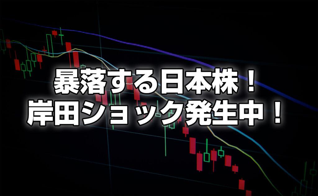"""恒大ショックの裏で""""岸田ショック""""!?日本株の暴落が止まらねえええ!!"""