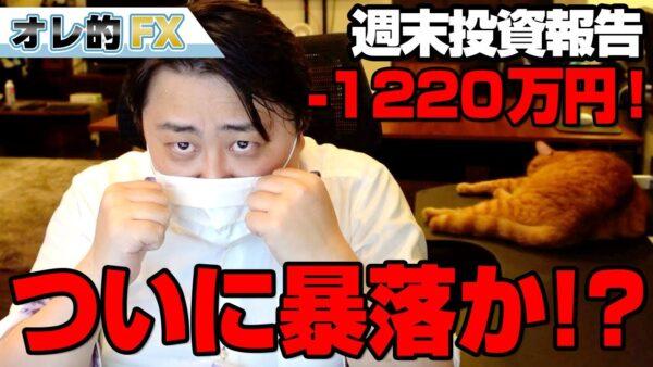 FX、-1220万円!アメリカ株、遂に暴落か!?