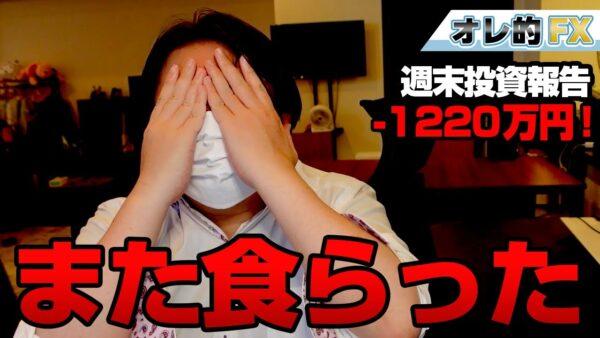 FX、-1220万円!またしても株の暴落を食らった!!!