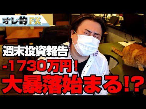 FX、-1730万円!ついに米株が下落!!地獄の大暴落の始まりか!?