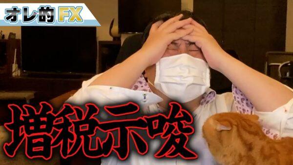 【日経平均暴落】岸田総理、金融所得に増税を示唆!! #Shorts