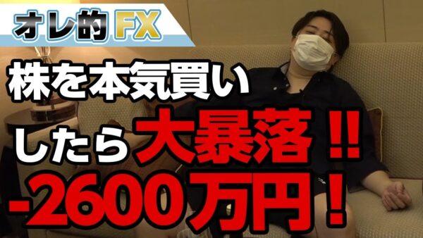 FX&株-2600万円!株を本気買いしたら大暴落した!!