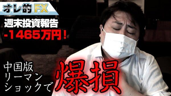 FX、-1465万円!中国版リーマンショックで爆損!!