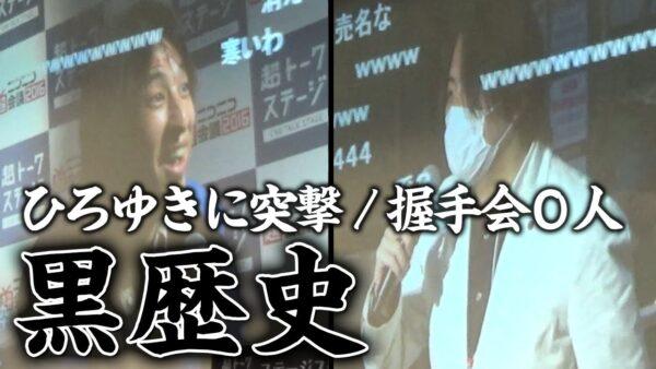 【黒歴史】握手会0人&ひろゆきに突撃した恥ずかしい過去【ニコニコ超会議】
