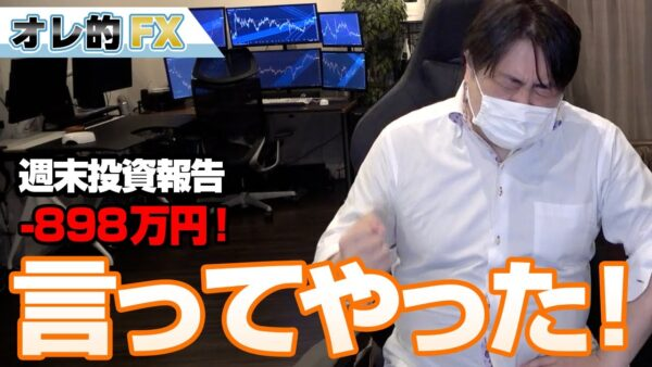 FX、-898万円!岸田総理の増税についてTVで言ってやりました!!