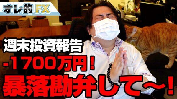 FX、-1700万円!株の暴落はもう勘弁してくれー!!